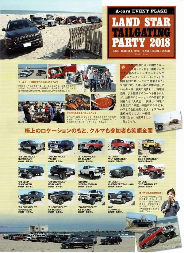 event dai