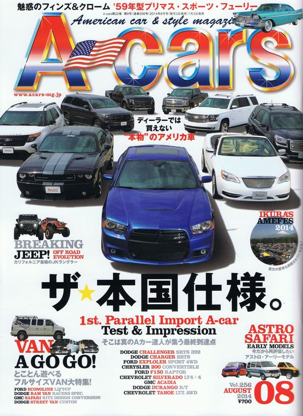 Acars 8月号 Dai