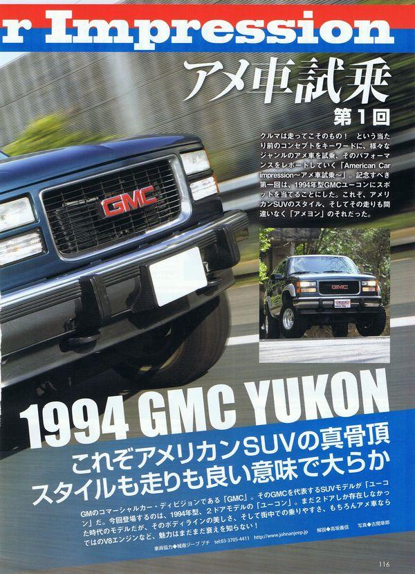 yukon1 001 dai